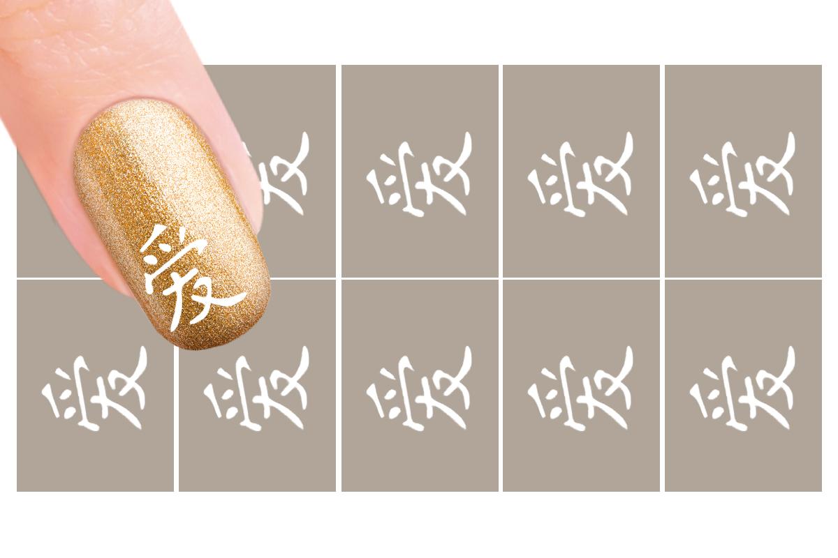 Nail-Art Schablone Nr. 5 chinesisches Zeichen